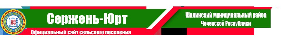 Сержень-Юрт | Администрация Шалинского района ЧР
